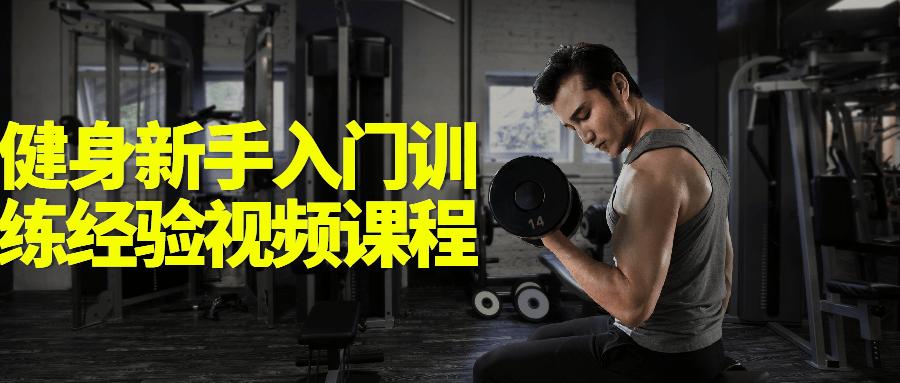 健身新手入门训练经验视频课程-云奇网