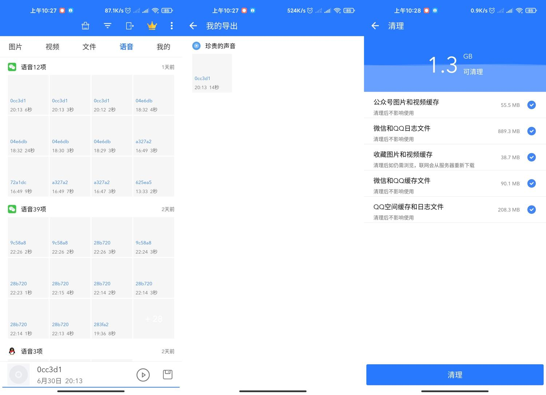 安卓微拾/微痕迹v3.6.7绿化版-云奇网