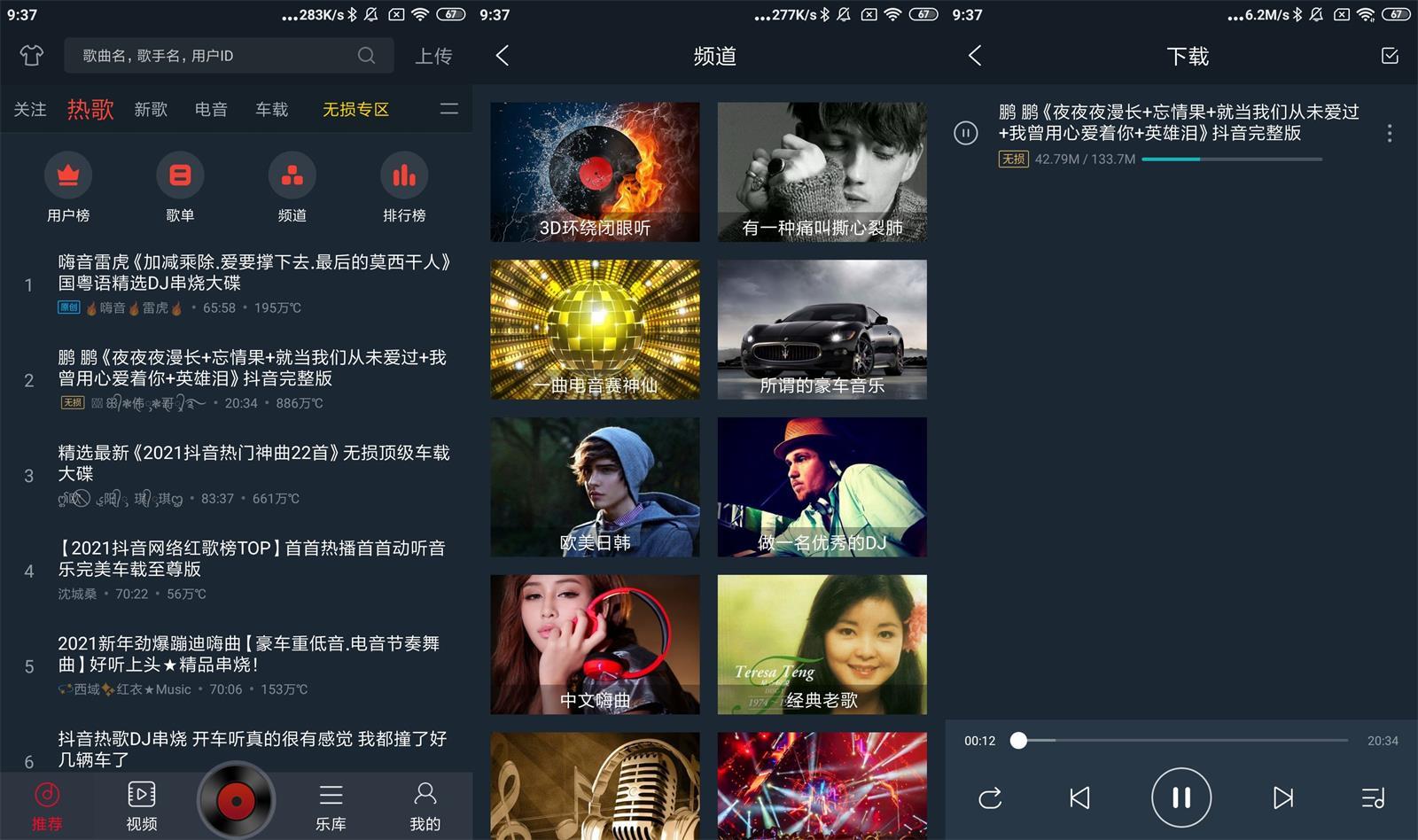 安卓DJ多多v4.8.10绿化版-云奇网
