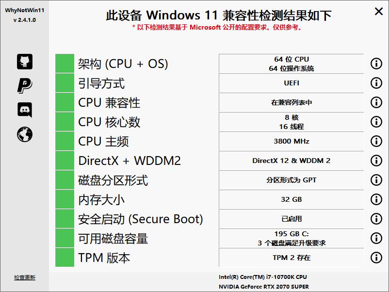 WhyNotWin11检测工具v2.4.1-云奇网