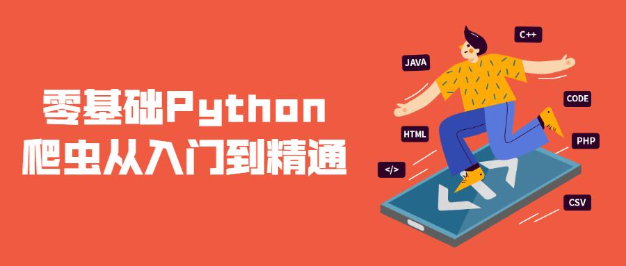 零基础Python爬虫从入门到精通-云奇网