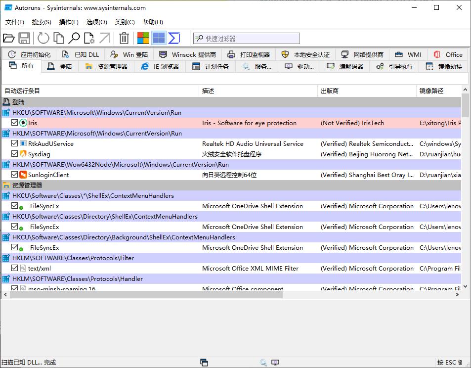 Autoruns系统启动项管理工具v14.01-云奇网