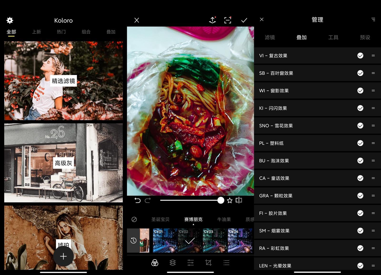 安卓滤镜君Koloro v5.1.5高级版-云奇网