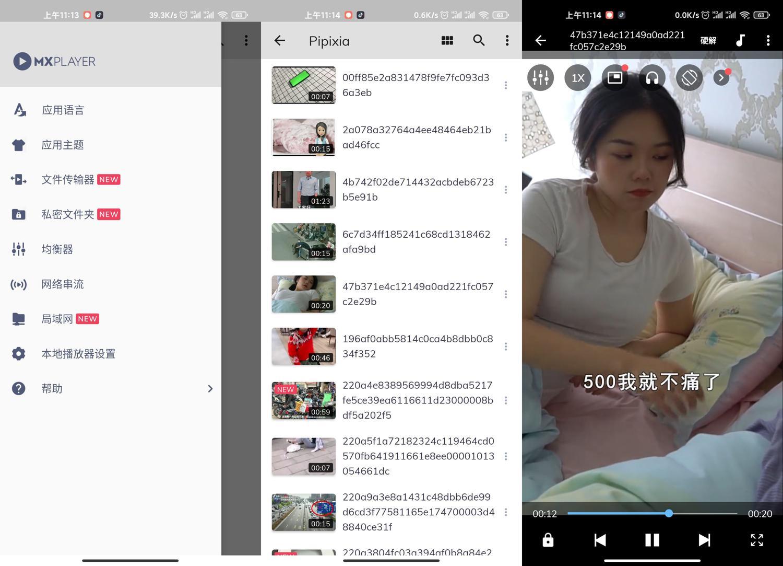 安卓MXPlayer v1.39.11绿化版-云奇网