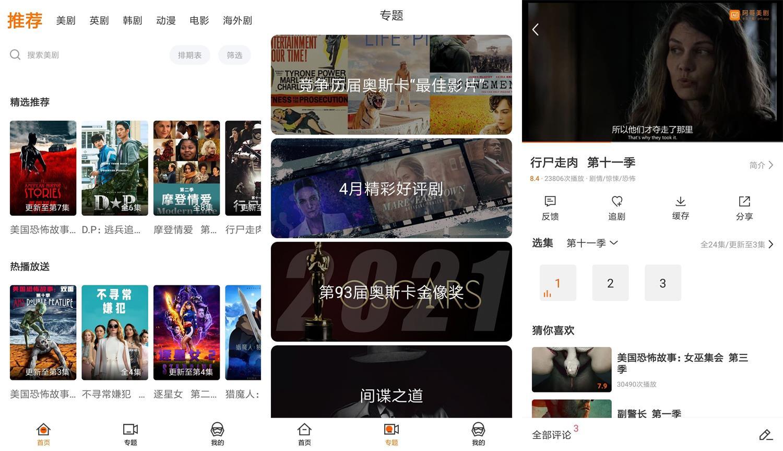 安卓阿哥美剧v1.1.6.3绿化版-云奇网