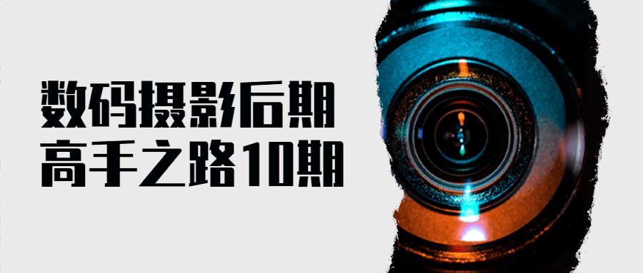 数码摄影后期高手之路10期-云奇网