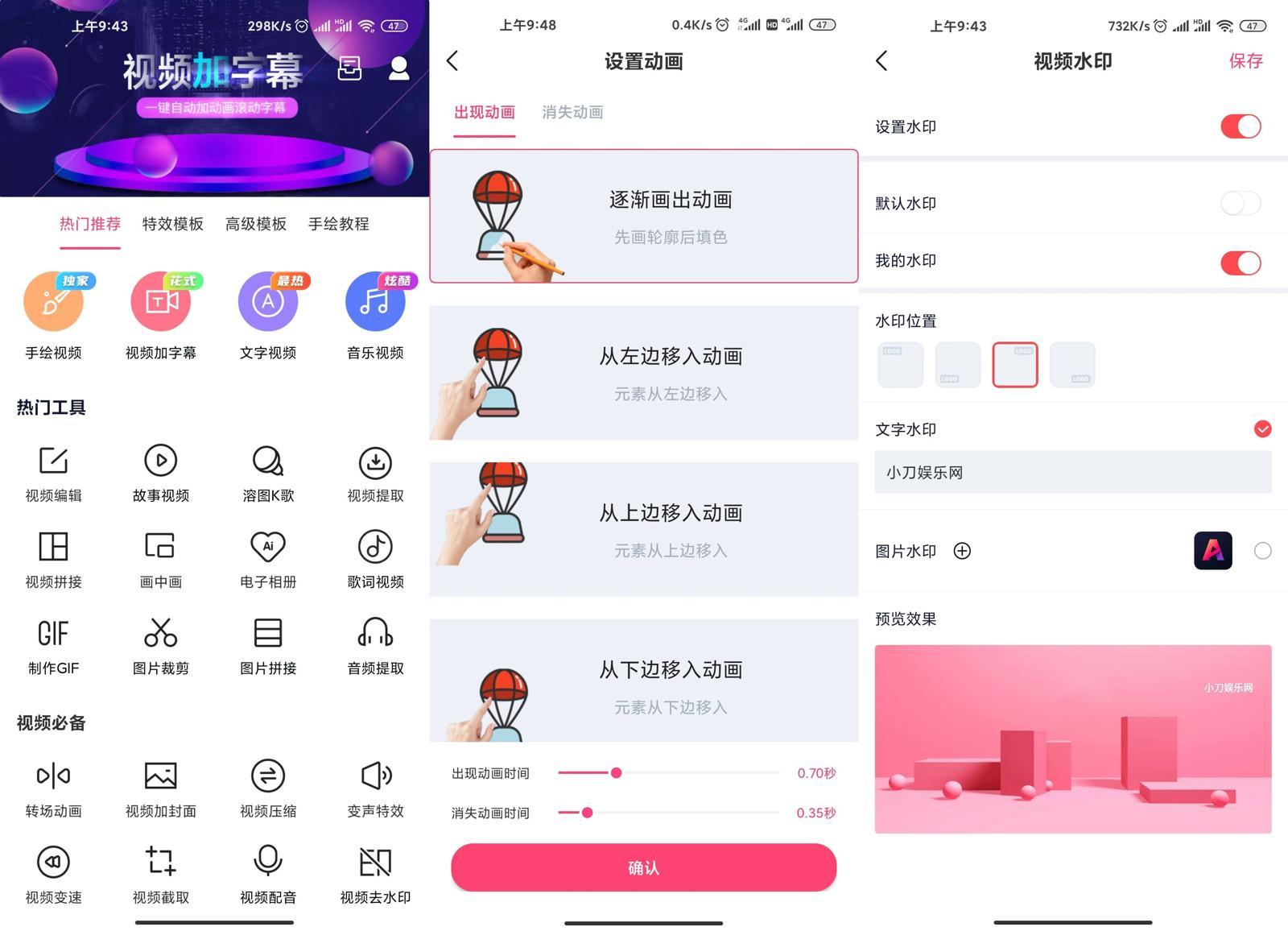 安卓视频加字幕v3.6.6专业版-云奇网