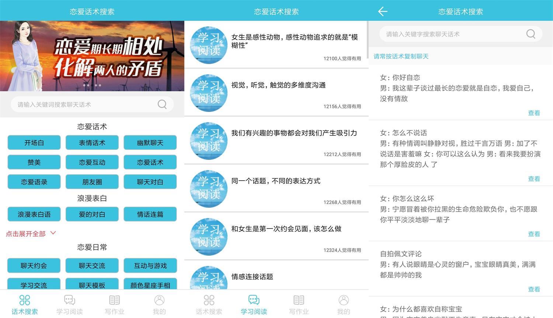 安卓恋爱话术搜索v2.3.1绿化版-云奇网