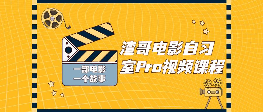 渣哥电影自习室Pro视频课程-云奇网
