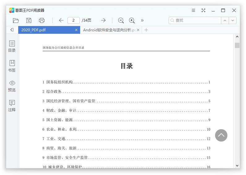 2345看图王v10.7.0.9640精简版-云奇网