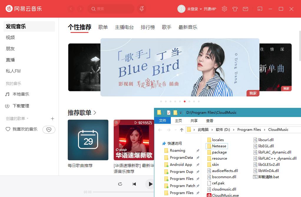 PC网易云音乐v2.9.3绿化版-云奇网