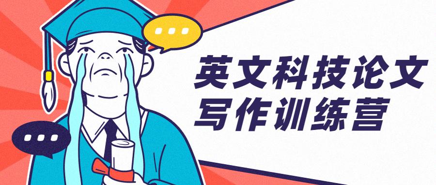 英文科技论文写作训练营-云奇网