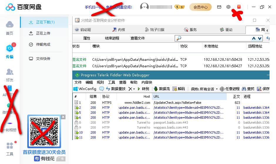 PC百度网盘v7.7.2.3绿色精简版-云奇网