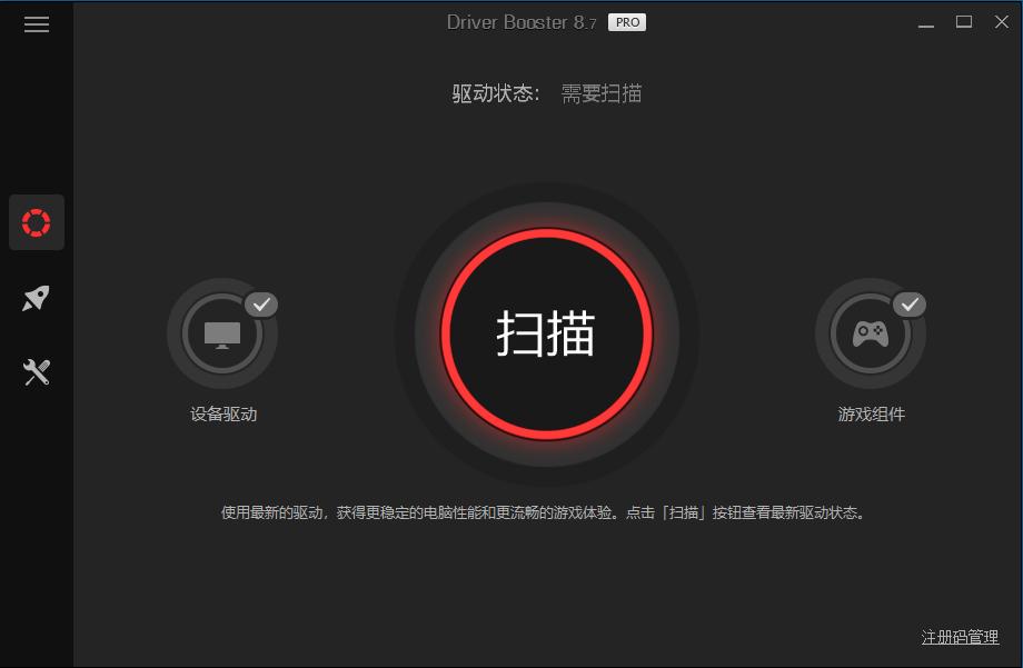 IObit Driver Booster v8.7.0-云奇网