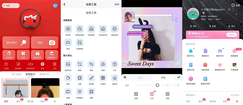 安卓美图秀秀v9.2.8.0会员版-云奇网