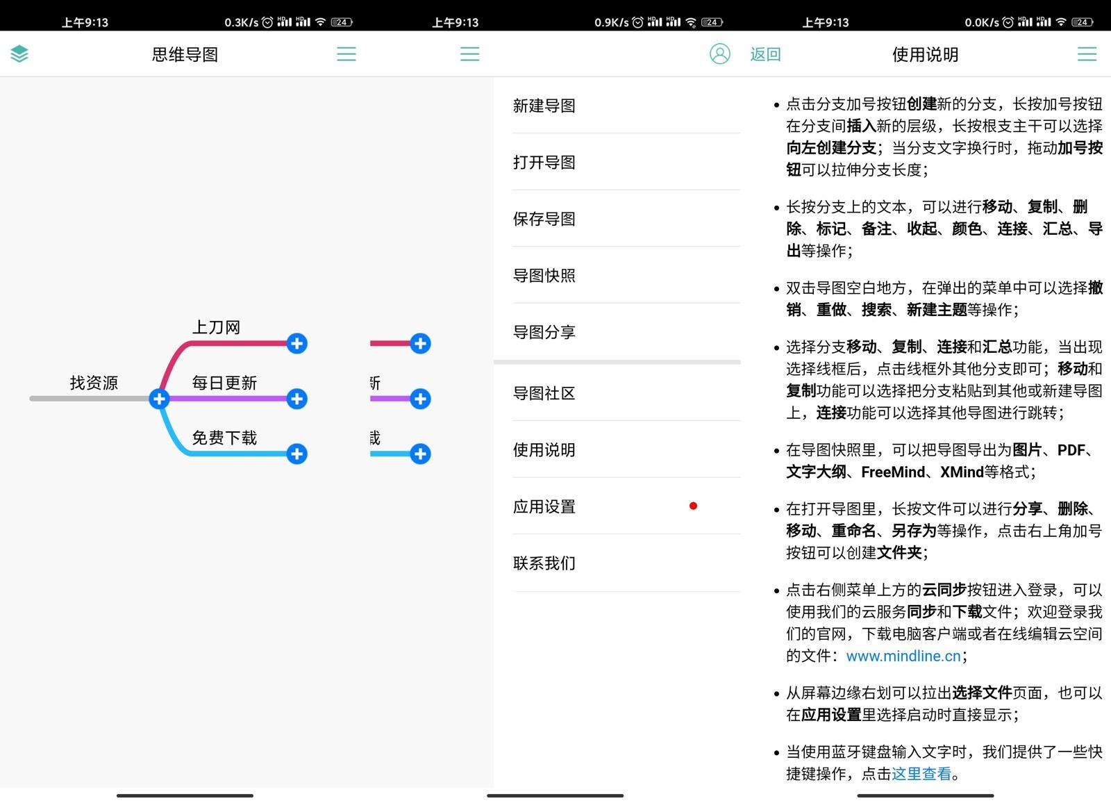 安卓思维导图v8.7.3专业版-云奇网
