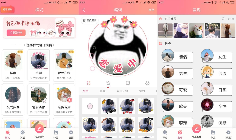 情侣头像制作大全v5.8.7会员版-云奇网