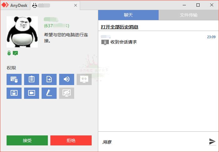 免费远程工具AnyDesk v6.3.3-云奇网