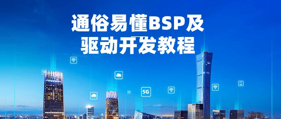 通俗易懂BSP及驱动开发教程-云奇网