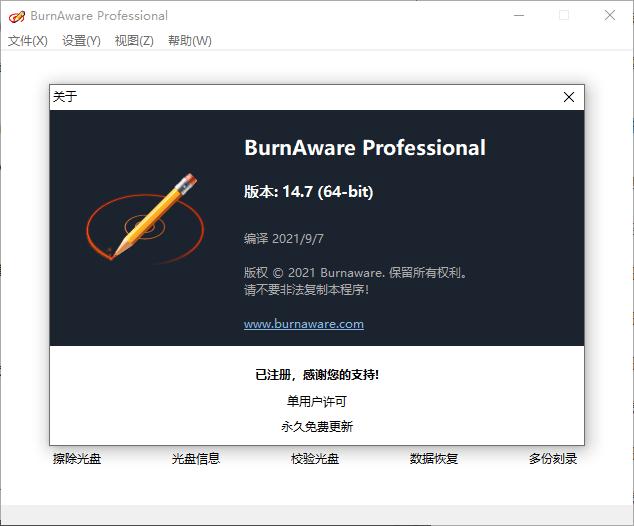 BurnAware Professional v14.7-云奇网