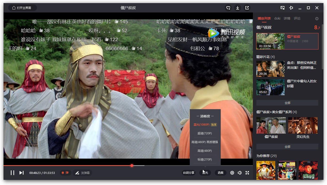 腾讯视频v11.29.8151绿色版-云奇网