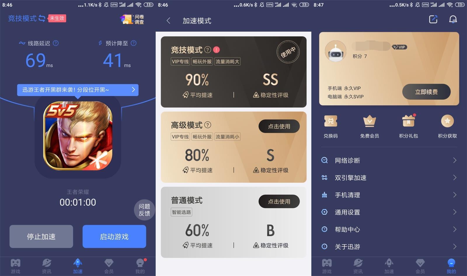 安卓迅游手游加速器v5.2.14.1-云奇网