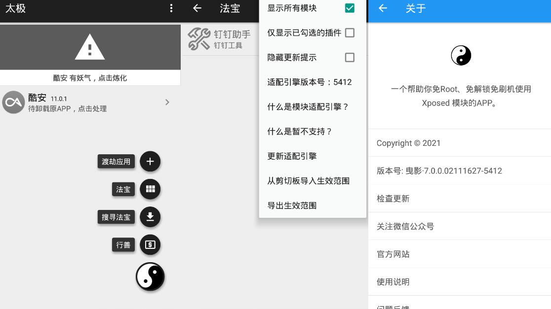 太极v8.0.4 免ROOT用Xposed-云奇网