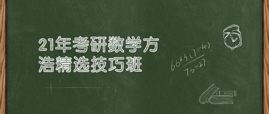 21年考研数学方浩精选技巧班-云奇网