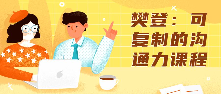 樊登:可复制的沟通力课程-云奇网
