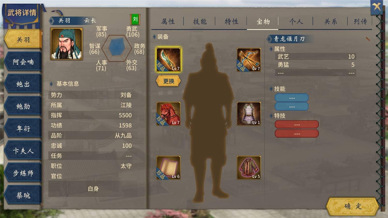 《三国志:汉末霸业》v1.0.0.2691中文版-云奇网