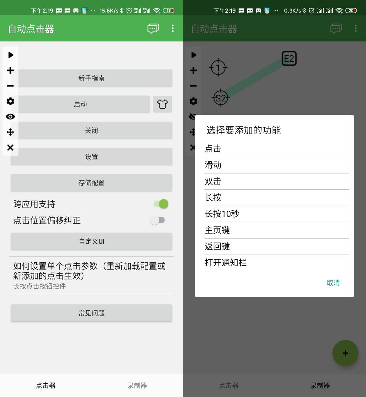 安卓自动点击器v2.0.12.1绿化版-云奇网