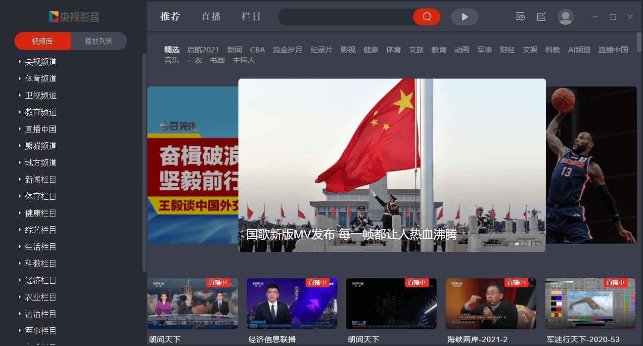 PC央视影音v5.0.0.2绿化版-云奇网