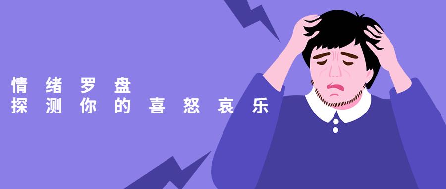 情绪罗盘:探测你的喜怒哀乐-云奇网