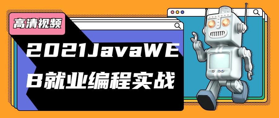 2021JavaWEB就业编程实战-云奇网