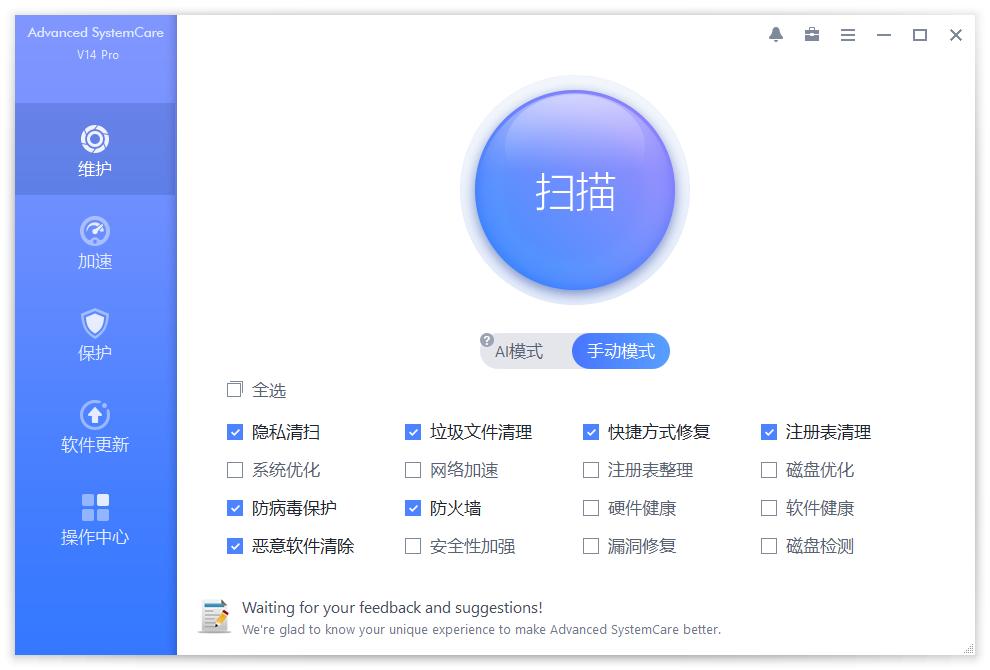 IObit Advanced SystemCare-云奇网