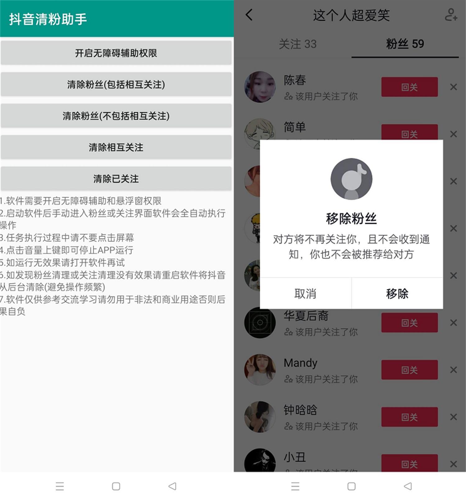 安卓抖音清粉助手v2.0-云奇网