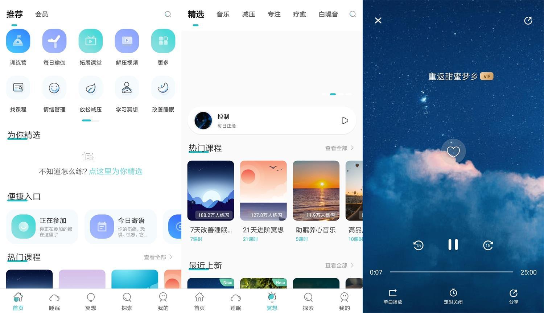 安卓正念Now冥想v4.2.0会员版-云奇网