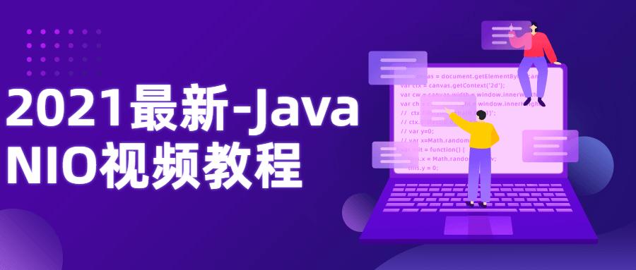 2021最新-Java NIO视频教程-云奇网