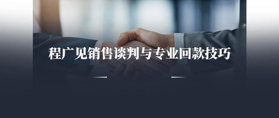程广见销售谈判与专业回款技巧-云奇网
