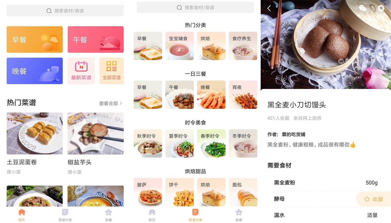 安卓家常菜v5.3.20绿化版-云奇网