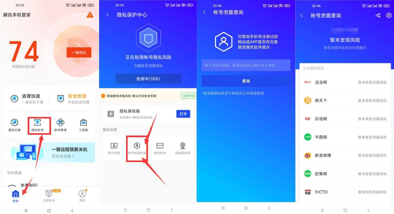 腾讯手机管家查询注册过的网站-云奇网
