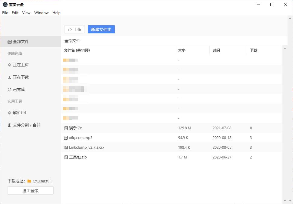 蓝奏云盘第三方客户端v1.0.6绿色版-云奇网