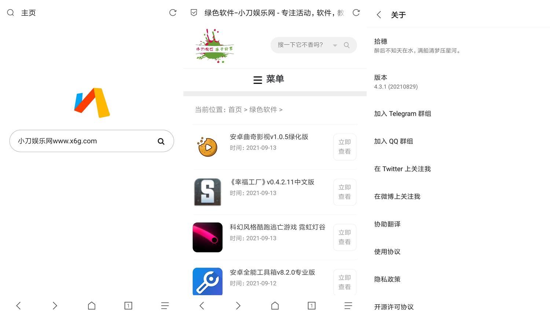 安卓Via浏览器v4.3.1谷歌版-云奇网