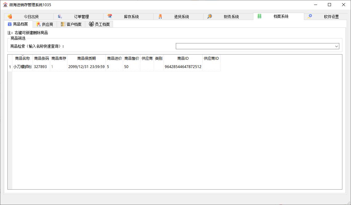 PC微海进销存管理系统v1035-云奇网