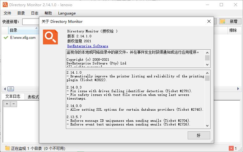 Directory Monitor v2.14.1.0-云奇网