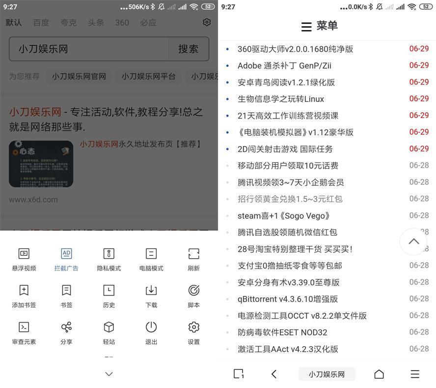 安卓M浏览器v2.6.9.0纯净版-云奇网