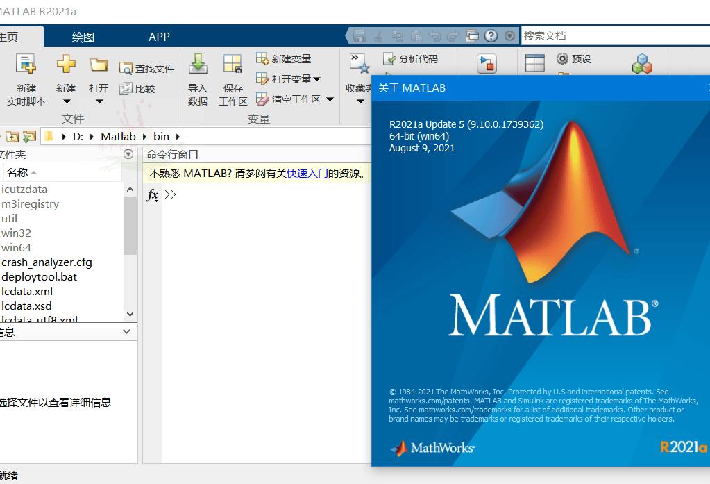 MATLAB R2021a Update 5绿色版-云奇网