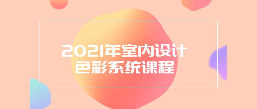 2021年室内设计色彩系统课程-云奇网