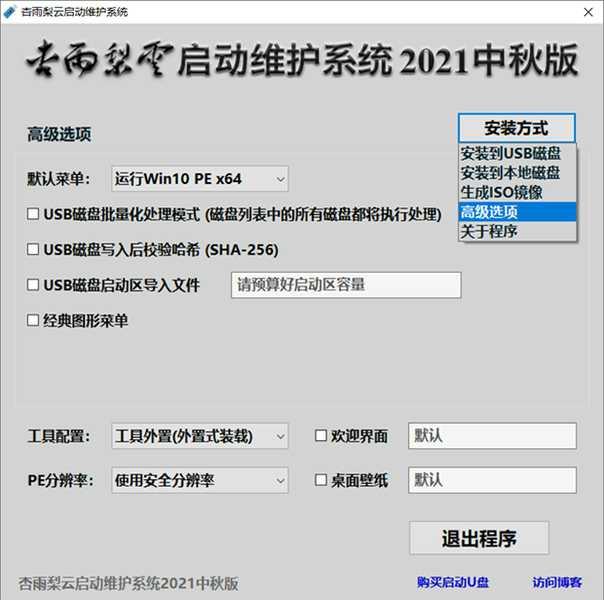 杏雨梨云USB启动维护系统-云奇网
