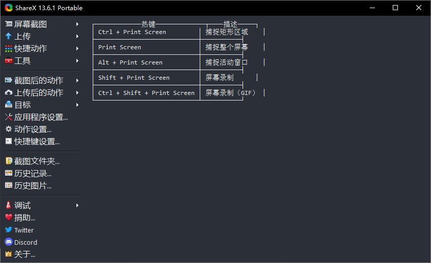 最强屏幕工具ShareX v13.6.1-云奇网